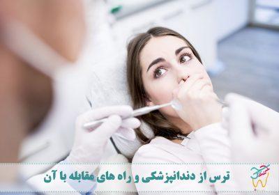 اگر شما هم جزو افرادی هستید که به دلیل ترس از دندانپزشکی یا ترس از دندانپزشک مداوم درمان خود را عقب می اندازید بهتر است بدانید که این موضوع قابل حل شدن است.