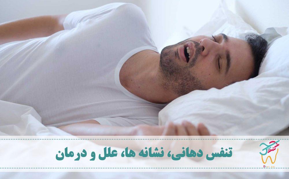 تنفس از طریق دهان به جای بینی یا تنفس دهانی (به انگلیسی: mouth breathing) می تواند تعداد زیادی علائم ناخوشایند را به همراه داشته باشد.