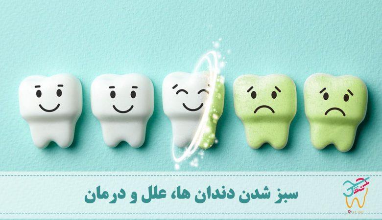 سبز شدن دندان ها ممکن است برای دندان های شیری یا دائمی اتفاق بیفتد. این تغییر رنگ علاوه بر این که ظاهر دندان ها را خراب می کند ممکن است نشان دهنده ی یک بیماری زمینه ای نیز باشد.