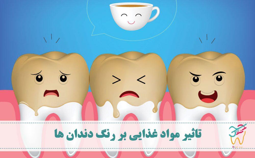تاثیر مواد غذایی بر تغییر رنگ دندان ها اجتناب ناپذیر است. مواد غذایی که روزانه مصرف می کنیم بر روی تغییر رنگ دندان های ما اثر می گذارند.