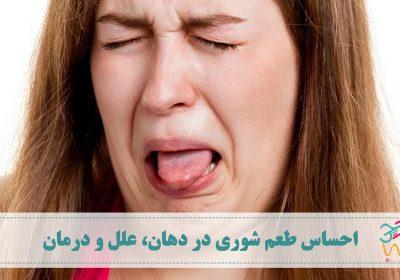اگر هنگام بیدار شدن از خواب احساس طعم شوری در دهان خود می کنید باید بدانید که شوری دهان در واقع یک مشکل رایج است و نشان دهنده ی یک مشکل جدی نیست، اما اگر با علائم دیگر همراه باشد باید به پزشک مراجعه کنید.