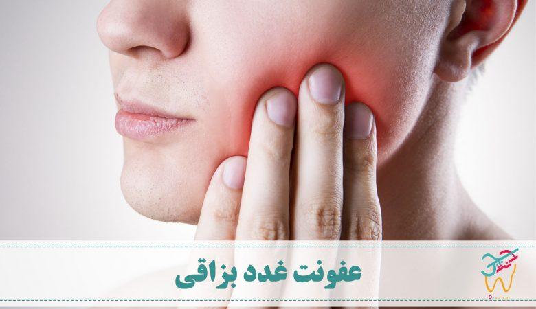 عفونت غدد بزاقی زمانی رخ میدهد که ویروس ها یا باکتری ها در غدد بزاقی یا مجاری آن تکثیر شوند. انسداد این مجاری باعث کاهش ترشح بزاق و عفونت غدد بزاقی می شود.