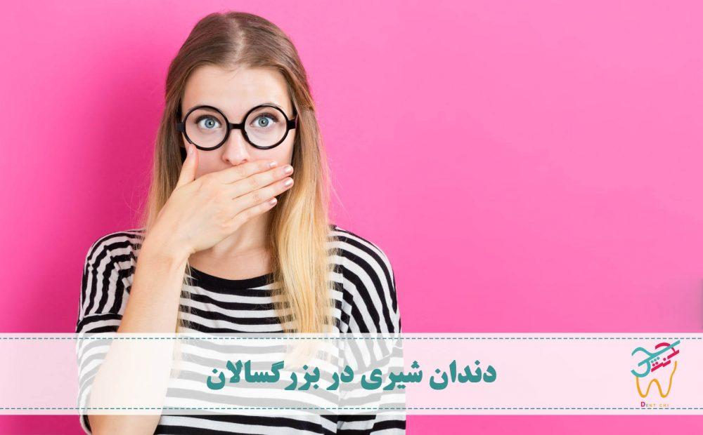 گاهی اوقات ممکن است یک یا چند دندان شیری تا دوران بزرگسالی در دهان باقی بماند. در این بخش می خواهیم به بررسی دلایل وجود دندان شیری در بزرگسالی بپردازیم.