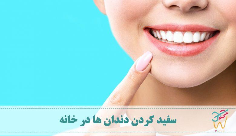 از بین بردن رنگ زرد دندان ها با فرآیندهای خانگی نیز زمانبر است. راه های زیادی برای سفید کردن دندان ها و از بین بردن رنگ زرد دندان وجود دارد. راهکارهای سفید کردن دندان در خانه را باید با دقت استفاده کرد. چرا که بعضی از این راهکارها به دندان ها آسیب می زنند.