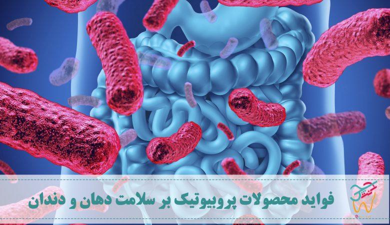 چندین مطالعه فواید محصولات پروبیوتیک بر سلامت دهان و دندان را اثبات کرده است که در این مقاله به آن ها می پردازیم