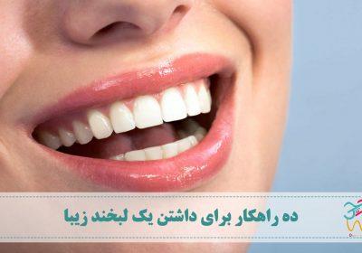لبخند زیبا یکی از فاکتورهای بسیار مهم در ظاهر صورت است. برای داشتن یک لبخند زیبا و سالم راهکارهای زیادی وجود دارد. اکثر این روش ها تاثیر خود را با گذشت زمان نشان می دهند.